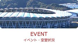 EVENT イベント・空室状況