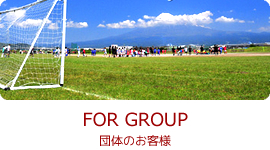 FOR GROUP 団体のお客様
