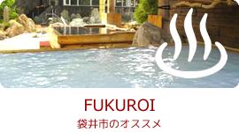 FUKUROI 袋井市のオススメ